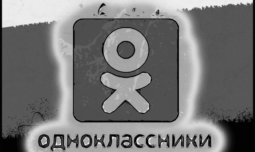 """Мошенничество с использованием сайта """"Одноклассники"""""""