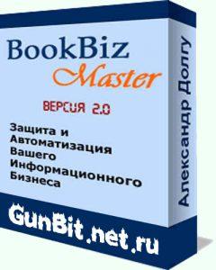 Book Biz Master