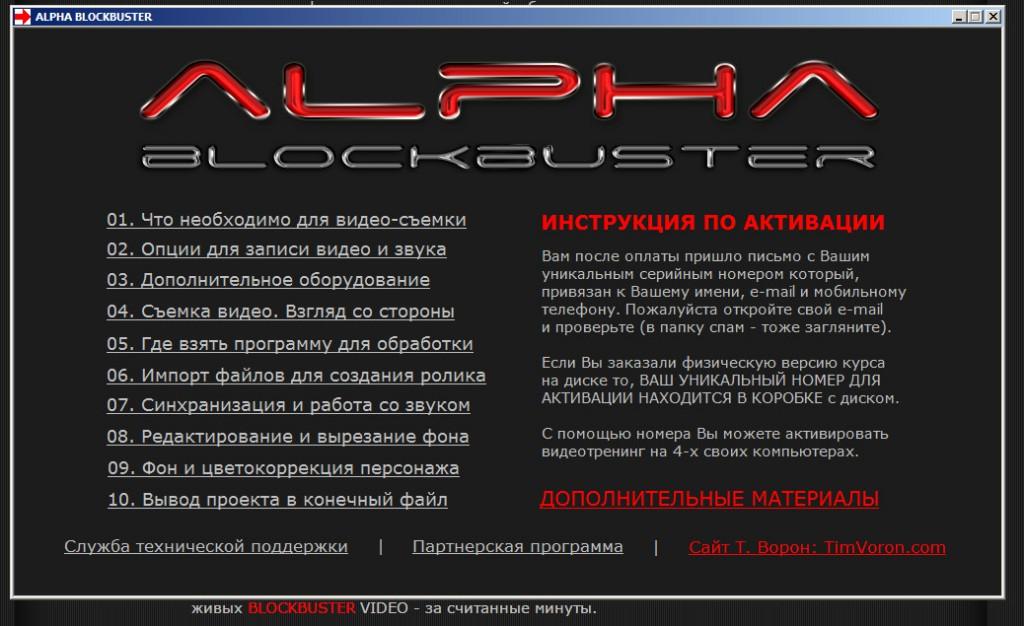 Содержание курса Alpha Blochbuster Тима Ворона