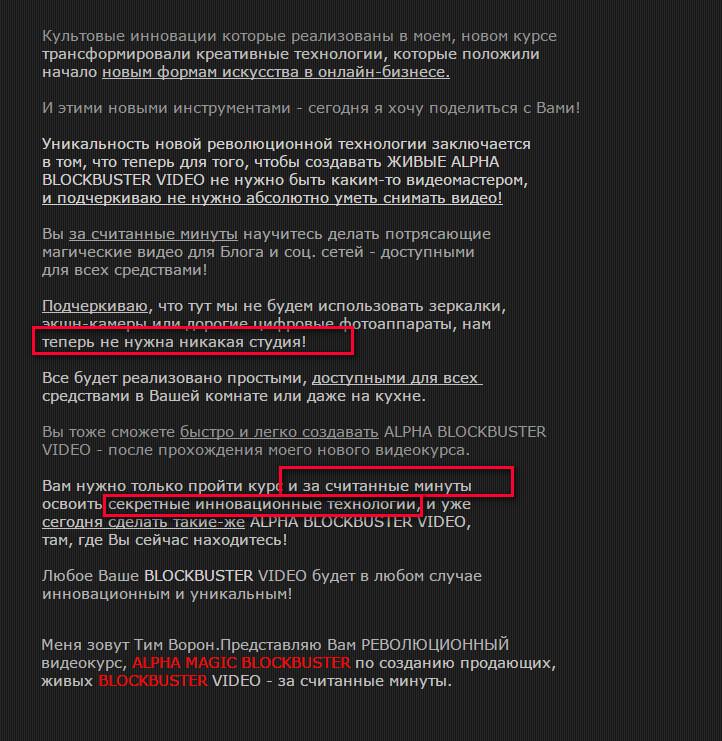 Фрагмент рекламного описания курса Тима Ворона Aplha Blockbuster