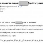 шантаж заказчика взлома почты