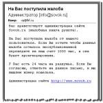 Мошенничество с сайтом sovok