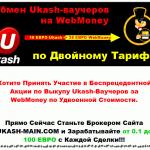 ucash лохотрон