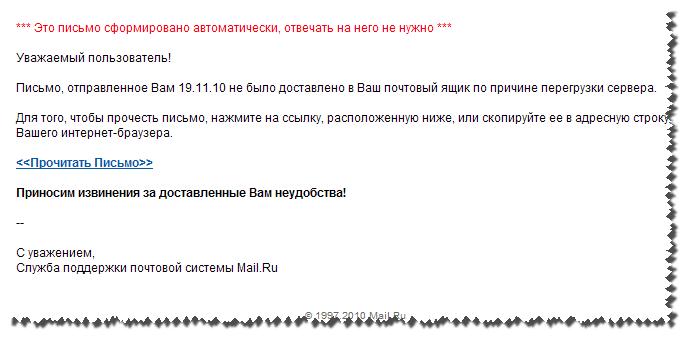 взлом почты на заказ