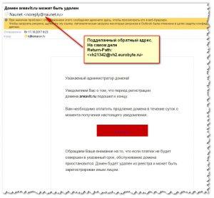 Мошенничество с оплатой домена