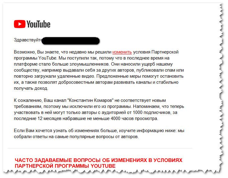 реформации партнерской программы Youtube