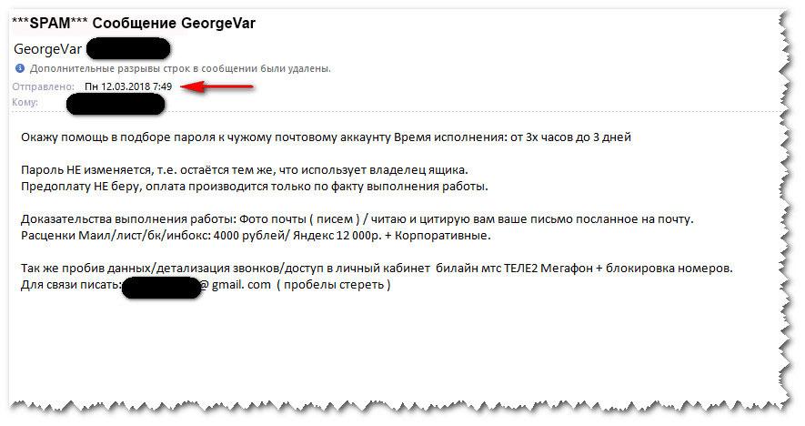 сообщение от взломщика почты